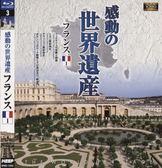 感動的世界遺產3 法國1 藍光BD 日版 日本語 16:9解析度 1080i高畫質影片(音樂影片購)