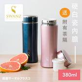 SWANZ粹鍊陶瓷保溫杯升級版(2色)-380ml-雙件優惠組簡約藍 + 簡約紫