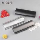 超輕日本純鋁創意近視眼鏡盒子 小清新男女學生抗壓便攜鏡盒