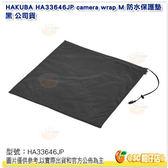 HAKUBA HA33646JP camera wrap M 防水保護墊 黑 公司貨 相機 收納 防刮 防髒 包布