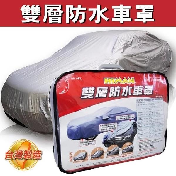 HIMAN 高週波防水車罩 (四門轎車長度400-510cm)