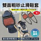 攝彩@雙面粗砂止滑鞋套 一雙入 戶外粗砂防滑鞋套 城市防滑腳套