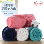 akadama 美國棉方巾洗臉毛巾 柔軟吸水加厚純棉 台灣製造