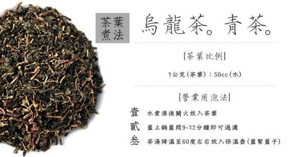 清香烏龍 烏龍茶 600克 營業用 手搖茶 散茶 量販包 大包裝 咖啡廳飲料店 【正心堂】