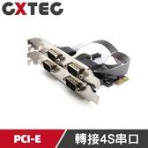 DIEWU PCI-E COM 4S 串口轉接卡擴充卡點陣印表機 PCIE RS232 AX99100【PSC-E04】
