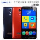 imatch i503s (3G+32G) 5.72吋4G-LTE長輩智慧型手機◆首購禮優思P9A摺疊行動風扇+送側掀皮套