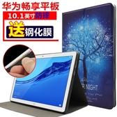 華為暢享平板保護套 10.1英寸平板電腦AGS2-W09/AL00皮套保護殼
