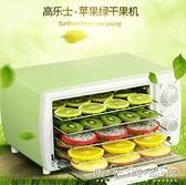 220V干果機家用食品烘干機水果風干機蔬菜寵物食物小型果干脫水WD 晴天時尚館