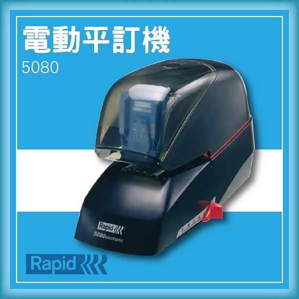 【限時特價】RAPID 5080 電動平訂機[釘書機/訂書針/工商日誌/燙金/印刷/裝訂]