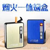 個性煙盒usb充電打火機自動彈煙創意防風香菸保護盒激光定制刻字 溫暖享家