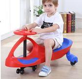 兒童扭扭車 靜音輪萬向輪搖擺嬰幼玩具妞妞車 歐萊爾藝術館