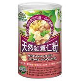 有機廚坊~天然紅薏仁粉500公克/罐 ×6罐 ~特惠中~