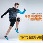 TMT運動護膝半月板損傷戶外登山籃球騎行跑步護具男女裝備FT49