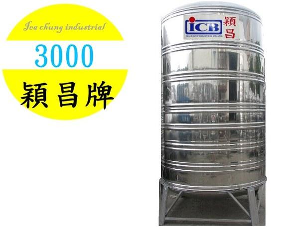 【亞昌】穎昌牌3000A 不鏽鋼水塔附槽架 **SI-3000A**