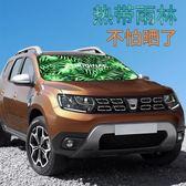 新年禮物-熱帶雨林汽車遮陽簾防曬隔熱車窗簾太陽擋光板車內用前擋風玻璃罩