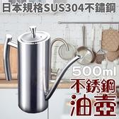 304不銹鋼油壺 500ml【HU085】食用長嘴 廚房食用 油壺 歐式 創意 防漏 可控