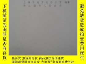 二手書博民逛書店汶川特大地震罕見上海市對口支援都江堰市災後重建志(上海方誌) 未
