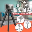 【刀鋒】BLADE桌上型攝影腳架 現貨 當天出貨 台灣公司貨 1/4 桌面腳架 三腳架 便攜式 迷你腳架