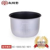 尚朋堂 10人份電子鍋專用內鍋SC-11