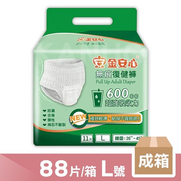 【金安心】無痕復健褲 L號 88片/箱 (11片/包x8包) 成箱價優惠