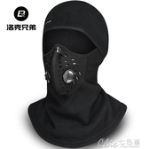 騎行面罩 冬季保暖頭套男自行車騎行面罩摩托車全護臉防風寒運動帽 七色堇