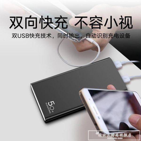 20000M大容量超薄充電寶華為oppo蘋果8毫安小米vivo手機通用行動電源『韓女王』