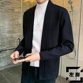 針織外套素色男士開衫毛衣寬鬆線衣【左岸男裝】