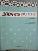 【書寶二手書T1/語言學習_WEH】奧運時尚運動美語_Hope Works撰稿; 林雨蒨翻譯