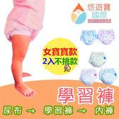 ★三層學習褲-戒尿布訓練褲(不挑款--兩入組)女寶寶款★【悠遊寶國際-MIT手作的溫暖】