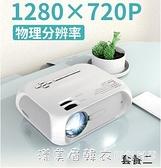 光米T1手機投影儀家用高清無線微小型投影機蘋果安卓同屏便攜式一體牆投臥室 NMS漾美眉韓衣