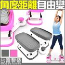 台灣製彈力踏步機結合拉筋板跳繩彈跳床美腿機跳跳樂運動機健身機器材另售跳舞機扭腰盤滑步機