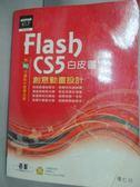 【書寶二手書T2/電腦_XEJ】Flash CS5 白皮書-創意動畫設計_張仁川_附光碟