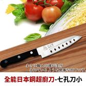 全能日本鋼超廚刀-七孔刀小 廚刀 料理刀 菜刀《生活美學》