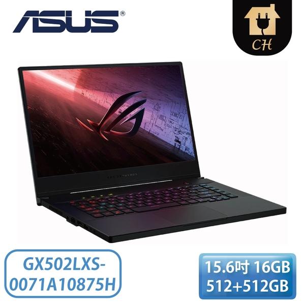 [ASUS 華碩]15.6吋(薄邊框) ROG Zephyrus S15 電競筆記型電腦 GX502LXS-0071A10875H