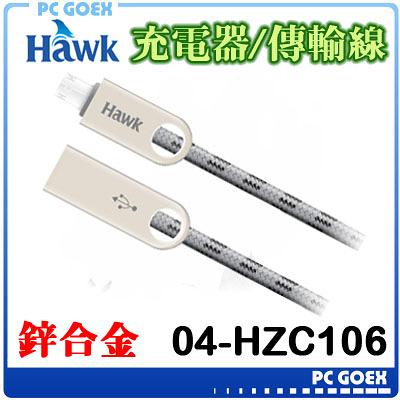 ☆pcgoex 軒揚☆ 逸盛 Hawk C106 鋅 Micro USB 充電傳輸線 灰 04-HZC106
