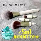 悠貝莉D-3622可拆套刷組[95411] 旅遊便攜多功能臉部彩妝刷具