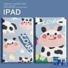卡通可愛iPad air2保護套矽膠皮套迷妳【英賽德3C數碼館】