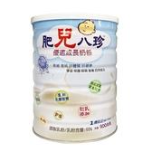 肥兒八珍優適成長奶粉900g【合康連鎖藥局】