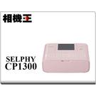 ★相機王★Canon SELPHY CP1300 相片印表機 公司貨 粉紅色