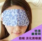 日韓熱銷暖暖舒適眼罩 一組10包 薰衣草