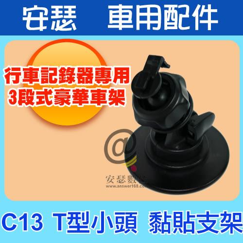 C13 T型 小頭 黏貼支架【送 保護貼】