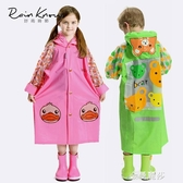 好雨時節兒童卡通雨衣學生書包位帶袖男女童環保雨披可配雨鞋套裝 金曼麗莎