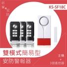[ 聲光雙模式/主機+三個遙控器 ] 逸奇e-Kit 門磁+震動警報/緊急警報/門鈴/門窗聲光警報器 KS-SF18C