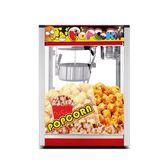 爆米花機商用小型全自動奶油球形爆米花機電動爆谷機爆玉米花機巴黎衣櫃
