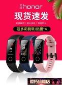 智慧手環 榮耀手環5新品NFC手環5i監測籃球版智慧運動手表移動提醒華為 優拓