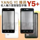 YANG YI 揚邑 Y5+ 老人機 4吋 四核心 3G雙卡智慧型手機 Android系統 大字體 大音量 內建FB 無鏡頭