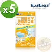 【醫碩科技】藍鷹牌NP-13SNPK*5台製彩色寶貝熊平面型兒童防塵口罩 舒適包覆 多彩水針布 5入*5包