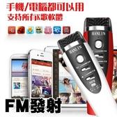 上車就是KTV HANLIN-D8FM 正版手機無線K歌麥克風(FM發射器)錄音 KTV歡唱無限