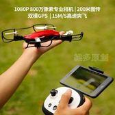無人機 fairy小精靈掌上折疊無人機航拍高清專業成人智慧便攜四軸飛行器 免運 DF 維多原創