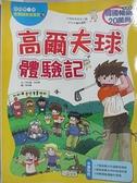 【書寶二手書T1/體育_ERD】高爾夫球體驗記_Comic.com、Lee, Jin-Taek , 徐月珠